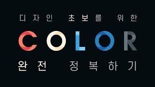[포토샵 초보 꿀팁] 컬러 사용 완전 정복! with 어도비 컬러 // Adobe Color // 존코바
