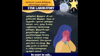 Coronavirus Tamil/Coronavirus Tamil news/coronavirus prevention Tamil/coronavirus symptoms in tamil