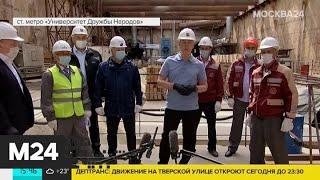 Собянин осмотрел ход строительства станции метро \