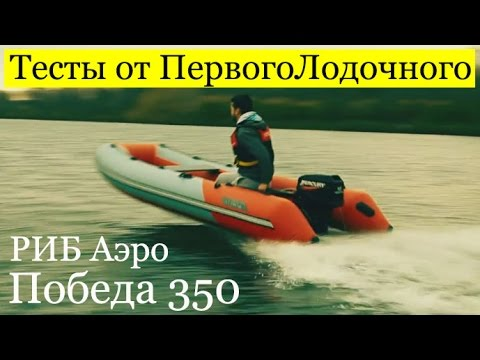 Лодка LAKER RIB 350 - YouTube