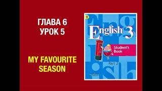 Английский язык 3 класс Кузовлев Часть 2. Unit 6 lesson 5 #3класс #школьныйанглийский #кузовлев