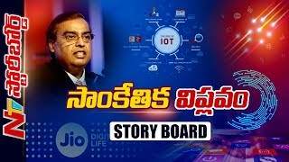 How Will Be The Digital Transformation With Jio Gigafibre Services? || Story Board || NTV