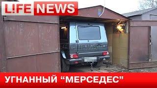 Оперативники нашли угнанный «мерседес» форварда Артюхина