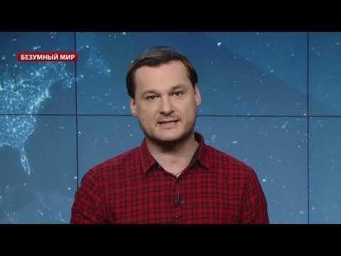 Протесты в Москве: Кремль начал сдавать своих, Безумный мир