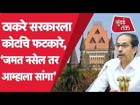 Uddhav Thackeray सरकारवर Bombay High Court टीका  Ajit Pawar   Devendra Fadnavis   BJP   Coronavirus