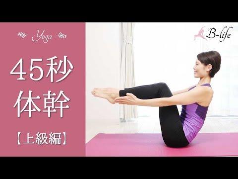 本気のお腹やせ! 45秒体幹トレーニング【上級編】 #176
