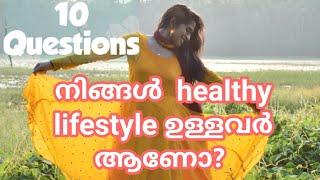 10 questions | നിങ്ങൾ healthy lifestyle ഉള്ളവർ ആണോ?