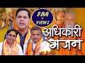 Download New Adhikari Bhajan/अधिकारी बन्धुरुको बंशावाली भजन /By Purushottam Neupane & Shanti Dotel, MP3 song and Music Video