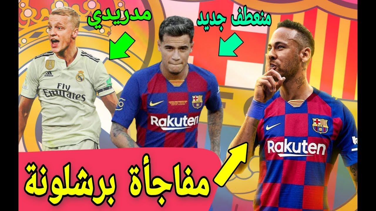 أخيرا برشلونة يجد الحل لتسهيل عودة نيمار و كوتينيو يرفض الرحيل بالإعارة/فان دي بيك إلى ريال مدريد