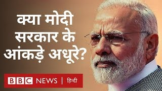 क्या India की Economy पाँच से नहीं, शून्य की दर से बढ़ रही? (BBC Hindi)