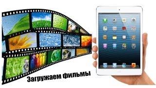 Alex Gech : Скачать фильмы на iPad (для iTunes 11)