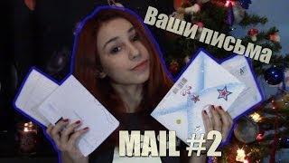 Mail #2 / Ваши письма