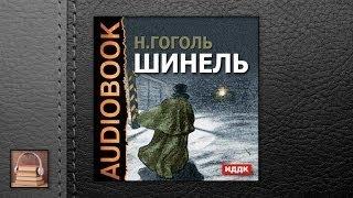 Гоголь Николай Васильевич Шинель (АУДИОКНИГИ ОНЛАЙН) Слушать