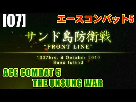 [M07] サンド島防衛戦(FRONT LINE) - ACE COMBAT 5 THE UNSUNG WAR