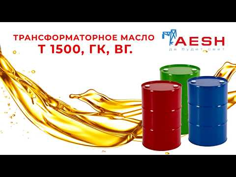 Трансформаторное масло Т 1500, ГК, ВГ