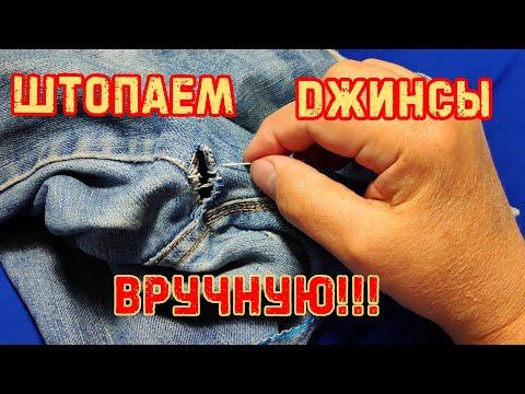 Зашить(заштопать) дырку в джинсах аккуратно, незаметно.Заштопать джинсы руками(без швейной машинки)