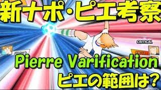 【たたかえドリームチーム】実況#687 ピエール検証+ピエ、ナポ考察!Pierre passive varification!【Captain tsubasa dream team】