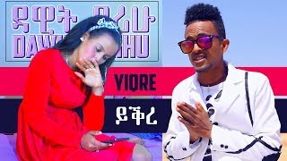 dawit-berihu-yiqre-new-eritrean-music-2017-official-video