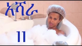 Ashara (አሻራ) - Part 11 | Amharic Drama