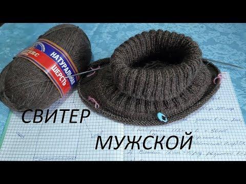 Мужской свитер 58 размер 1 часть