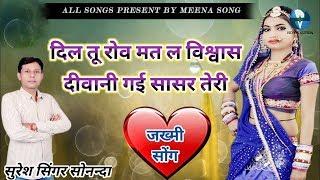 Suresh Sonanda Superhit Meena song 2018 || New Meenawati  Geet 2018