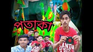 পতাকা//Potaka//16 december new short fil//bijoy dibosh natok// Respect //Sylheti Natok// thumbnail