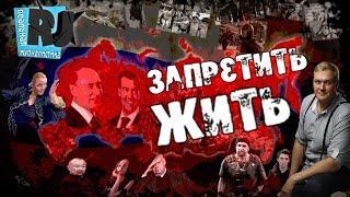В России запретили ЖИТЬ! Лжецы, лизоблюды и скрепы.