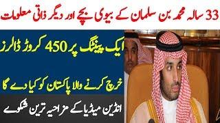 Mohammad Bin Salman Visit To Pakistan l Muhammad Bin Salman Wife l MBS Lifestyle l Studio One