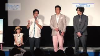 2016年夏公開「絶壁の上のトランペット」 沖縄国際映画祭にて キャ...