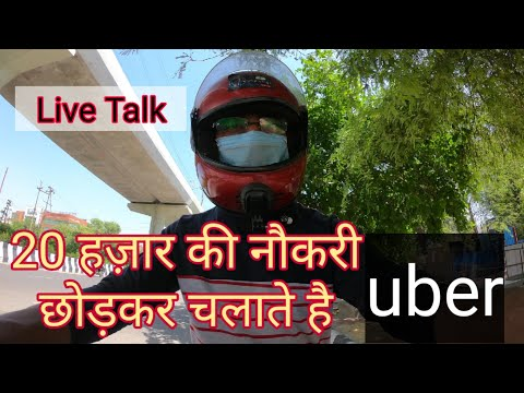 Uber Moto Rider Experience Live Talk,Uber Connect,Ola Uber Service Start In Lockdown