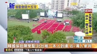 最新》韓國瑜挺陳學聖!北台唯一本人到場 估2萬人參與