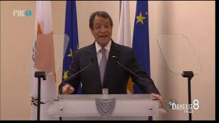 Διάγγελμα Προέδρου Αναστασιάδη για Κυπριακό