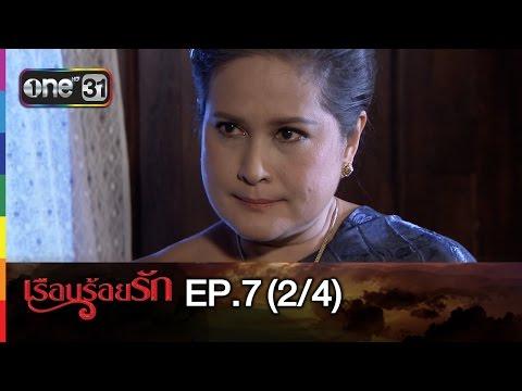 เรือนร้อยรัก | EP.7 (2/4) | 8 ก.พ.59 | ช่อง one
