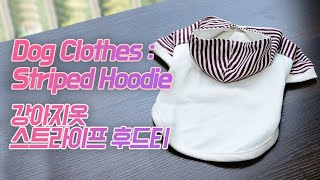 Dog Clothes: Striped Hoodie (강…