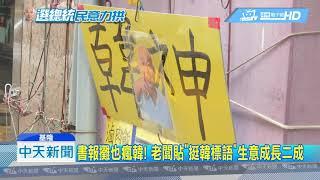 20190324中天新聞 「韓國瑜!氣魄站出來」 基隆店家「掛布條」力挺韓選總統