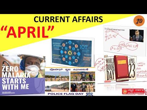 """APRIL"" ತಿಂಗಳ ಪ್ರಚಲಿತ ಘಟನೆಗಳು FOR IAS/KAS"