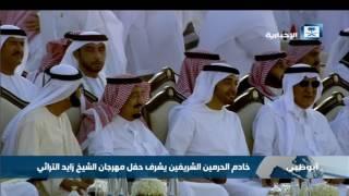 خادم الحرمين الشريفين يشرف حفل مهرجان الشيخ زايد التراثي