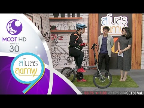 ย้อนหลัง ปั่นจักรยานกันเถอะ ลดพุง ลดโรค (19 พ.ค.60) สโมสรสุขภาพ | 9 MCOT HD