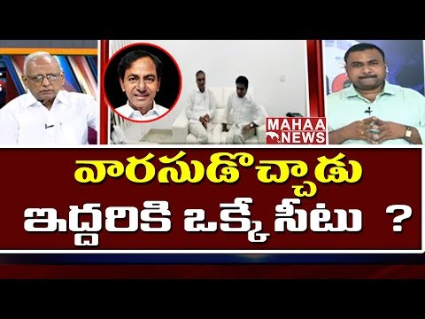 KTR Appointed as TRS Party Working President | Harish Rao and KCR News | IVR Analysis #1 |Mahaa News