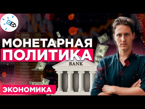Экономика. Монетарная политика