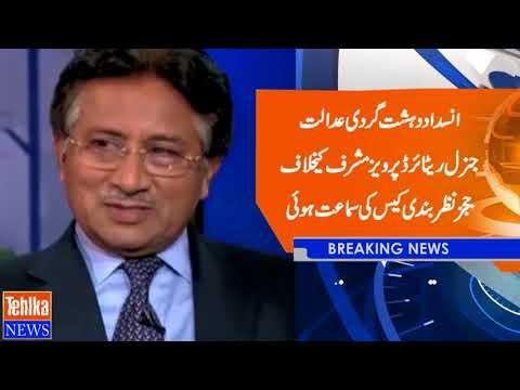انسداد دہشت گردی عدالت میں جنرل ریٹائرڈ پرویز مشرف کے خلاف حجز نظربندی کیس کی سماعت