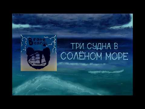 BraveBear -  Три судна в солёном море (my Song)