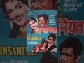 Insaniyat 1955 dev anand dilip kumar bina rai superhit classic bollywood movies mp3