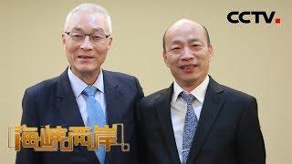 《海峡两岸》 20190727  CCTV中文国际
