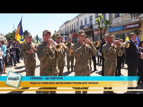 У Коломиї урочисто відзначили схвалення безвізового режиму для України