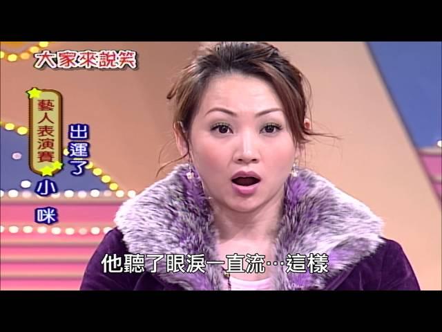 【大家來說笑】(許秀年、吳帆、小咪)第550集_2006年
