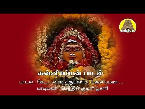 கேட்டவரம் தருபவளே கன்னியம்மா | செந்தில்குமார் பூசாரி பாடல்