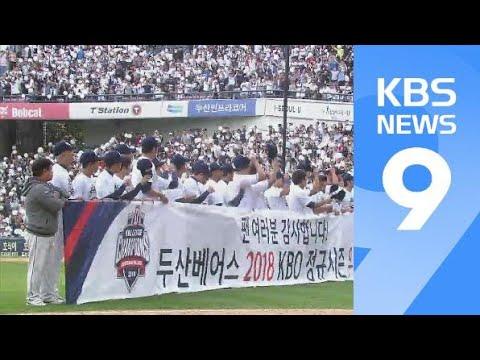 두산, 약점 없는 '신흥 왕조' 건설…'V6가자!' / KBS뉴스(News)