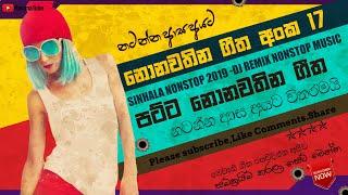 DJ Nonstop Sinhala Top Music නියම නන්ස්ටොප් එක Sinhala Nonstop Sinhala Songs Collection Best Hits 17