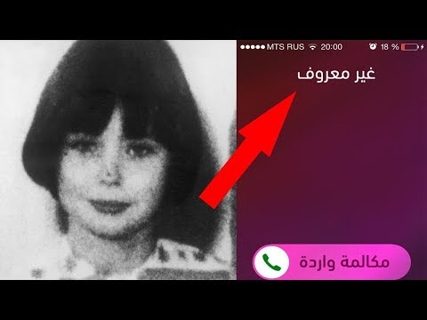"""ماتـ.ـت إبنتها منذ 5 سنوات وفي احد الأيام جاءتها مكالمة تقول """"أمي انه أنا"""" !!"""
